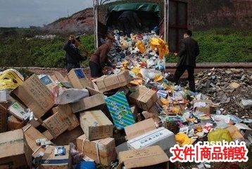 报废产品销毁